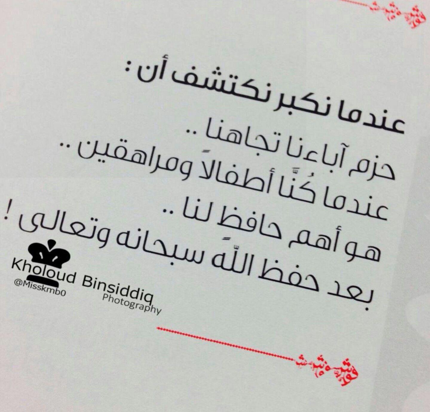 Pin By ث ہو ڑ ۃ ے On بريق الحروف Math Arabic Calligraphy Math Equations