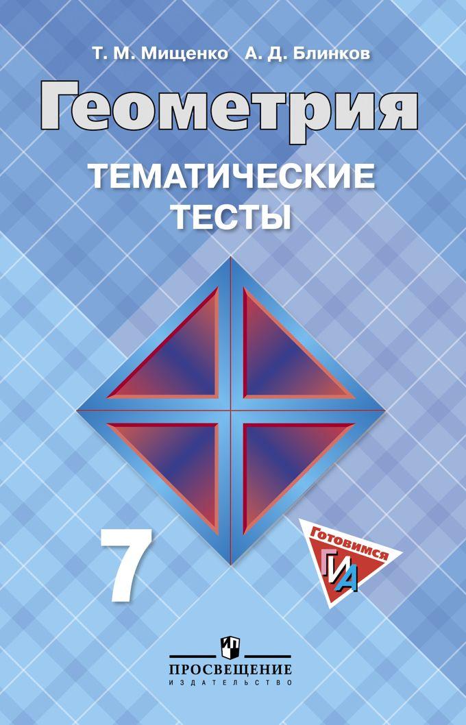 Гдз 7 класс с геометрии