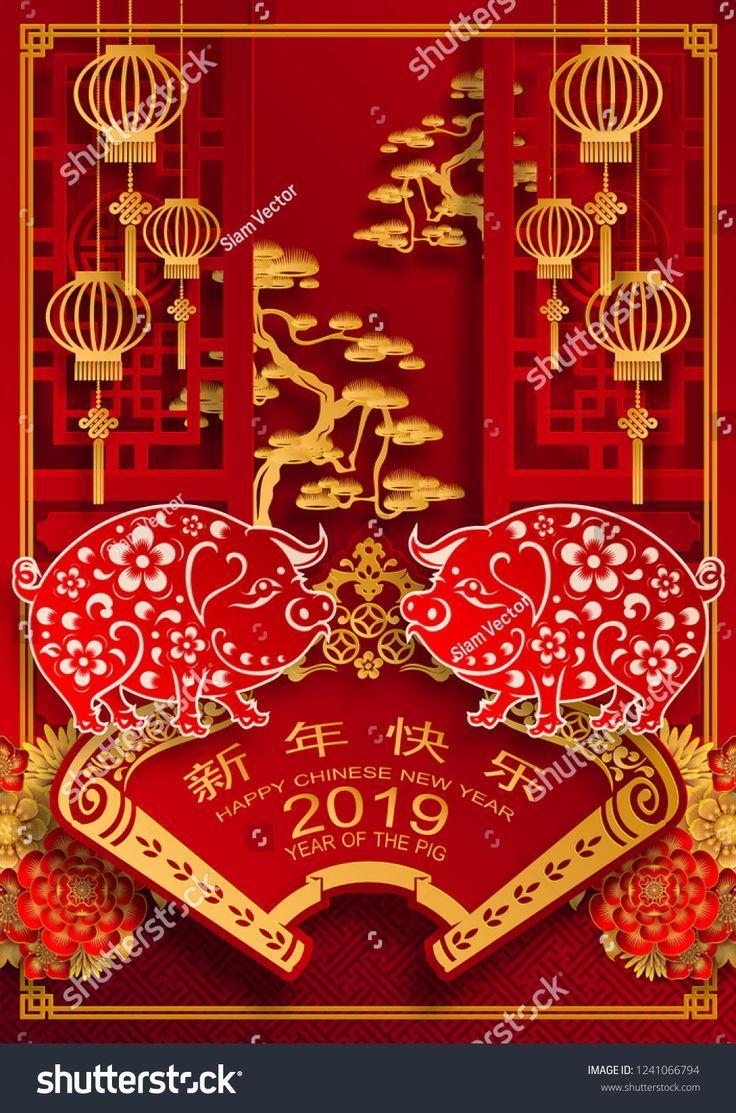 Glückliches chinesisches neues Jahr 2019 Sternzeichen mit
