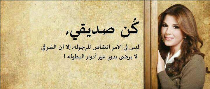 كن صديقي Inspirational Words Funny Quotes Wise Words
