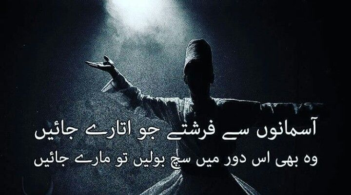 Pin by Laiba Ali on Quotes | Poetry quotes, Urdu poetry ...