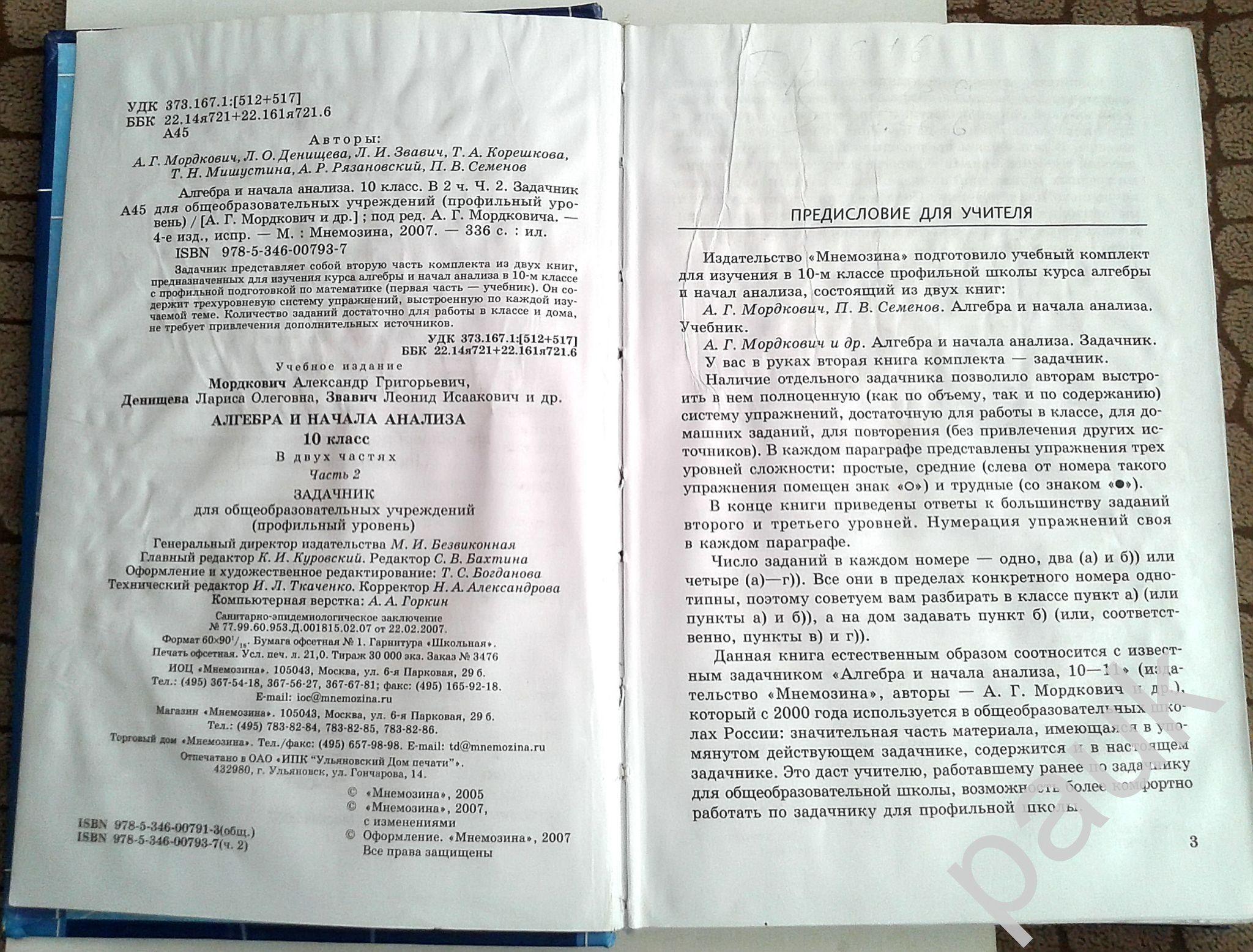 Спишу.ру 5 класс история годер рабочая тетрадь 1 часть