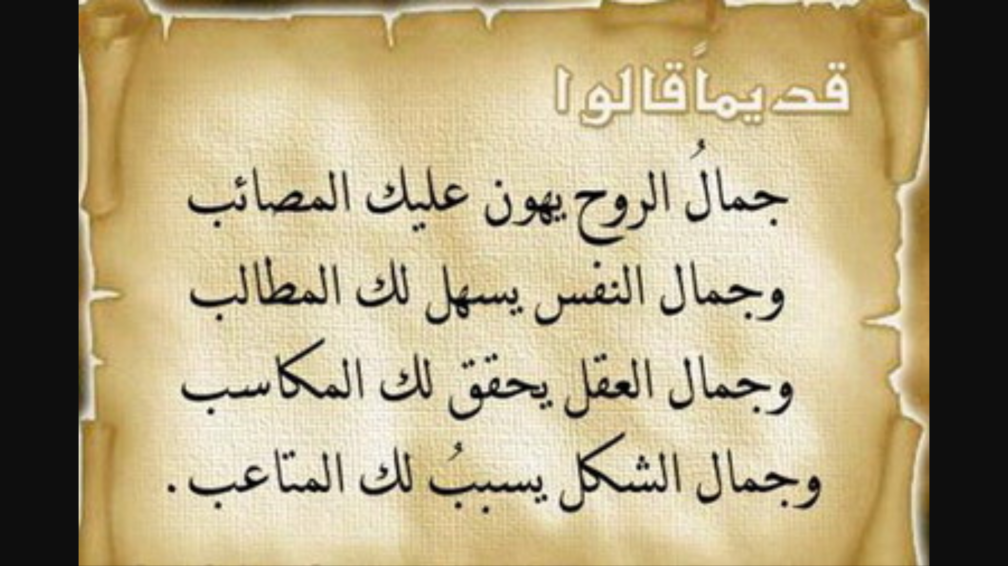 Pin By Danah On حكم و أقوال جميلة Words Quotes Arabic Quotes