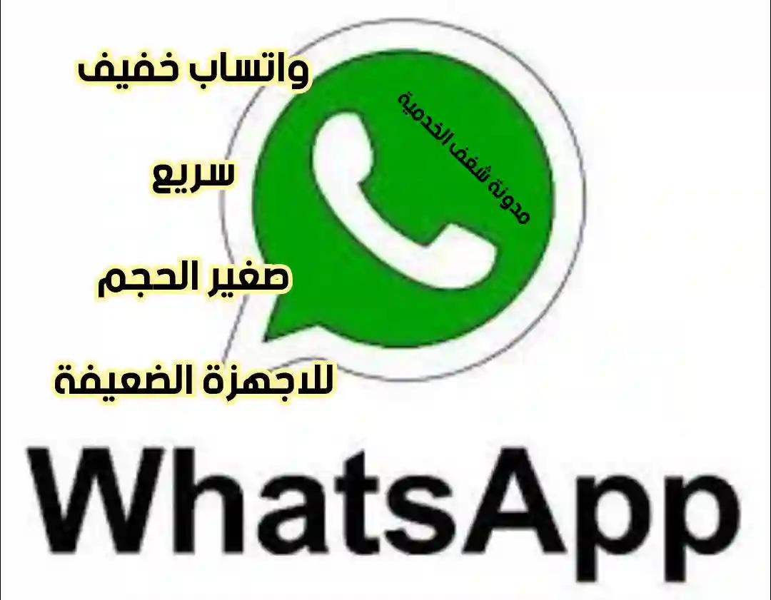واتساب خفيف صغير الحجم للاجهزة القديمة Small Whatsapp تحمیل تطبیق واتس اب بحجم صغير جدا وتساب خفيف واتساب Incoming Call Incoming Call Screenshot Technology