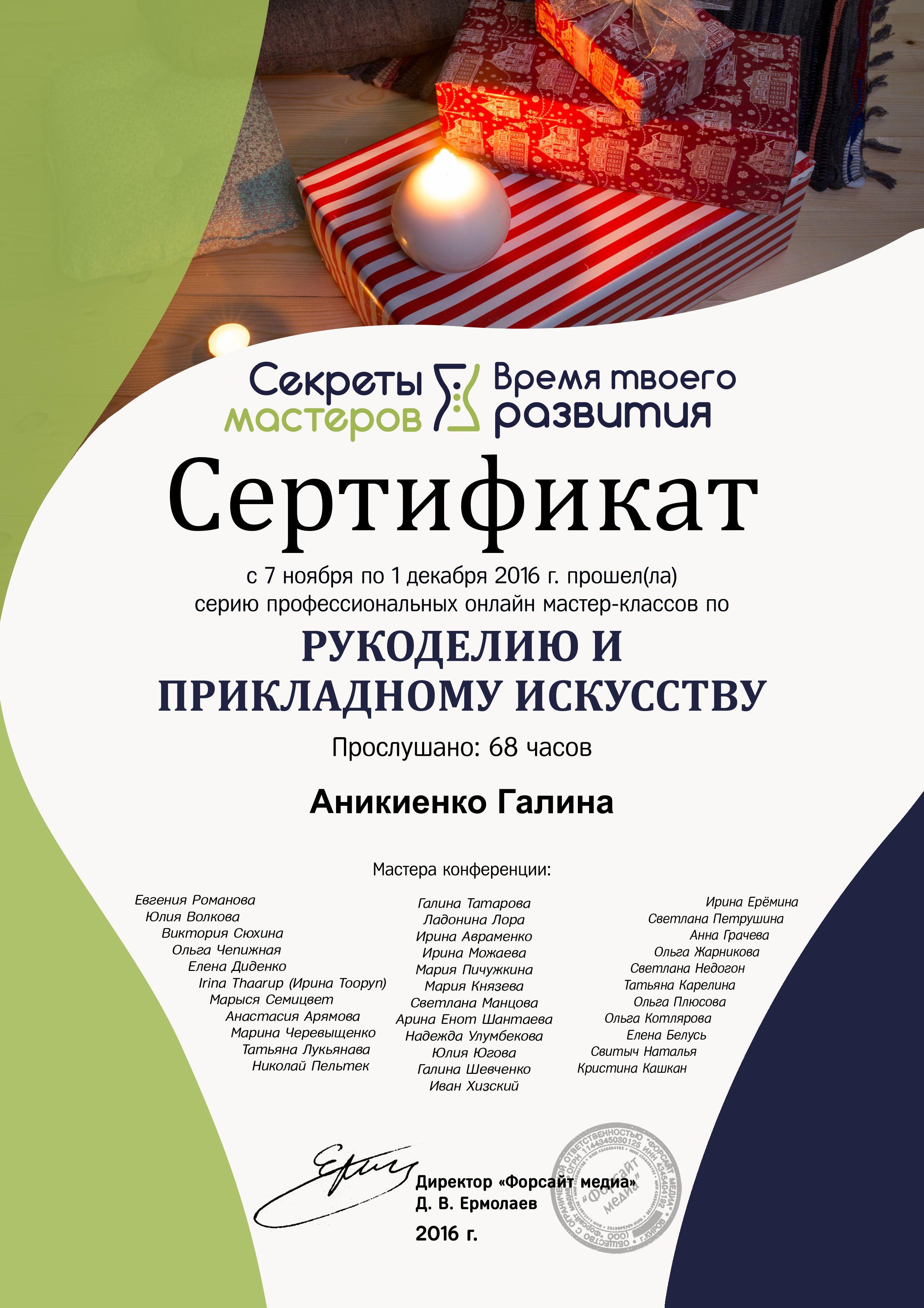 http://www.mastersecrets.ru/tmp/conferenceDiploma/conference-280523/user-3edd92d009f767f28c89289a404b7db6/diploma-125/diploma.jpeg