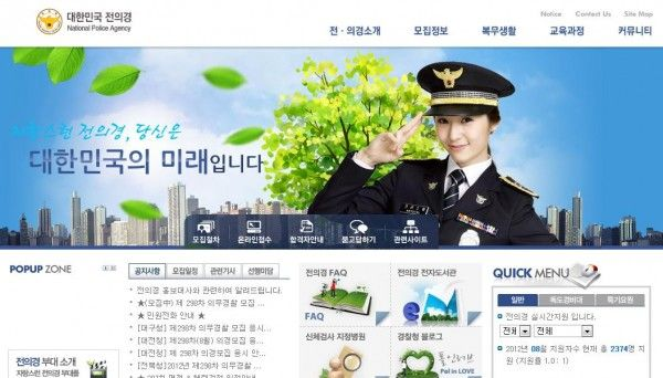 T-ara's Eunjung has been removed from the homepage picture for the National Police Agency