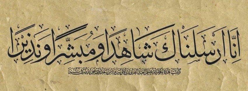يا أيها النبي إنا أرسلناك شاهدا ومبشرا ونذيرا الأحزاب ٤٥ Caligraphy Art Great Words Islamic World