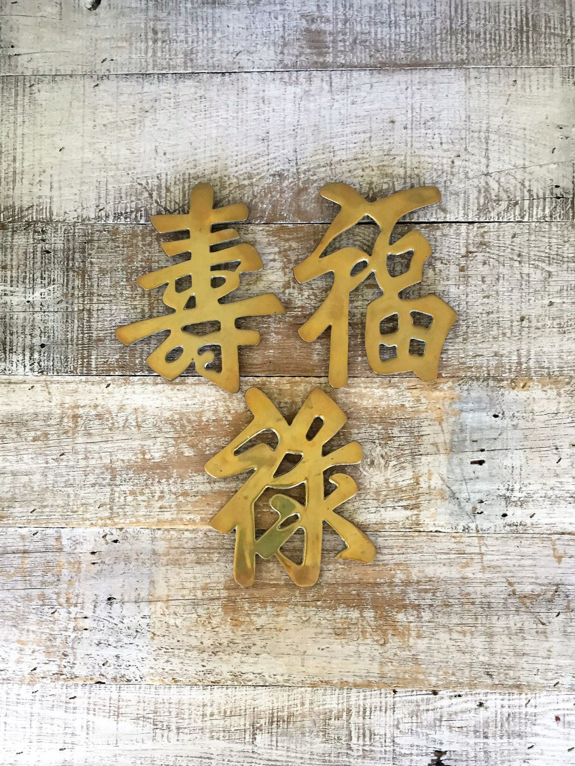 Brass chinese character wall hangings brass trivets prosperity brass chinese character wall hangings brass trivets prosperity long life joy symbols wall art mid century biocorpaavc Images