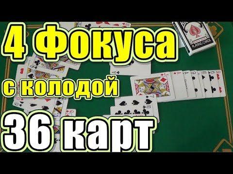 Как играть в покер обычными картами 36 игровые автоматы русского лото