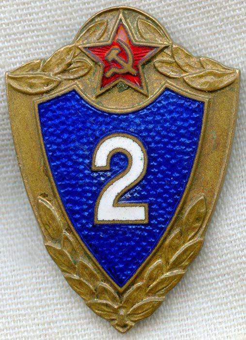 M-1954 Soviet Army Proficiency Badge, 2nd Class