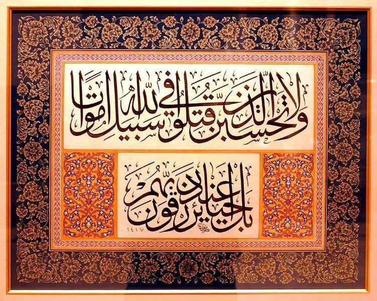 Pin By Mona Shaban On Calligraphy Islamic Art Calligraphy Islamic Calligraphy Calligraphy