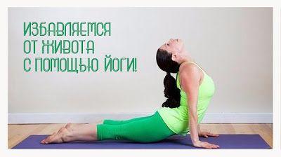 Вперед к успеху мотивационный блог: Избавляемся от живота с помощью йоги!