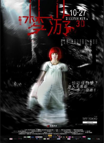 Nonton Movie Online Sleepwalker (2011) Online Subtitle