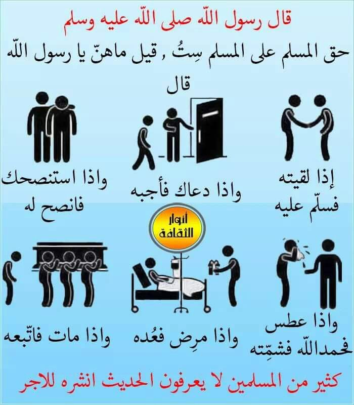 Pin By Nana Belle On معلومات دينية Islamic Quotes Love Husband Quotes Hadith