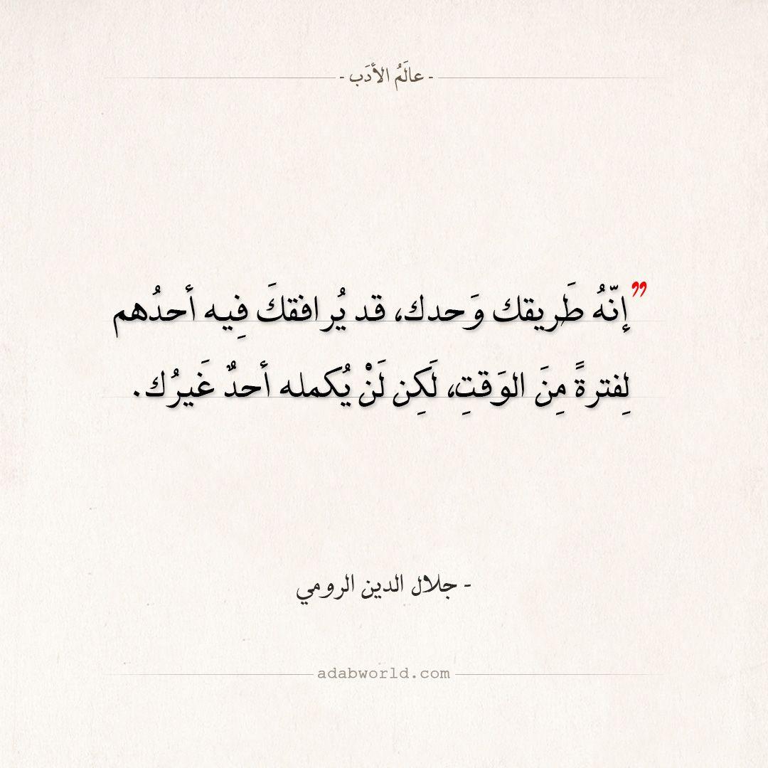 اقتباسات جلال الدين الرومي إنه طريقك وحدك عالم الأدب Words Quotes Postive Quotes Quotes Deep