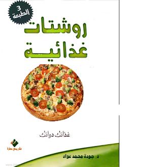 تحميل كتاب روشتات غذائية الطبعة العاشرة