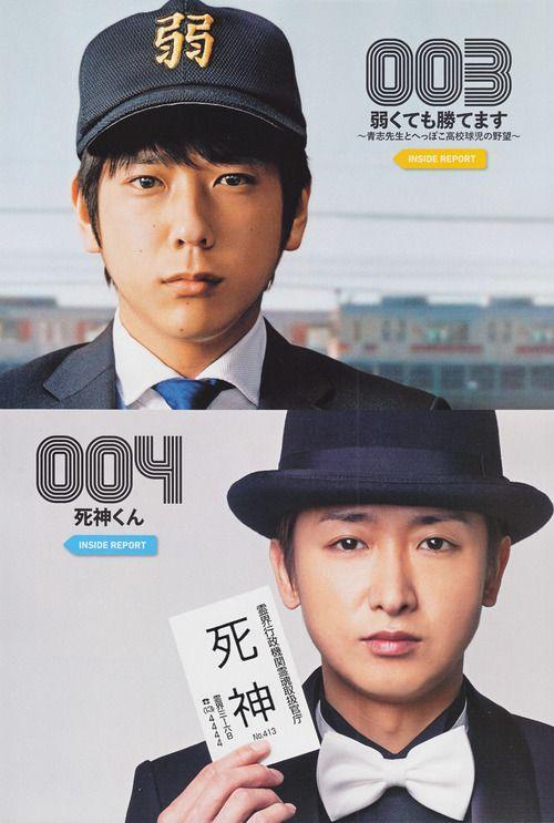 new drama ohno - shinigami kun nino - yowakutemo katemasu
