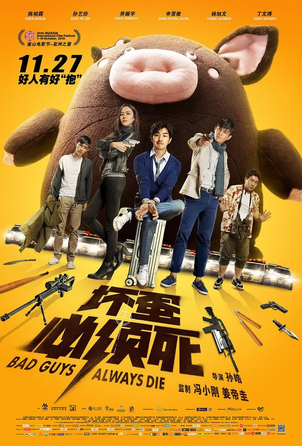 Lotsa Movie Posters And Cnblue S Chinese Theme Song For Bolin Chen And Son Ye Jin S Bad Guys Always Die Bad Guy Cute Poster Martial Arts Movies