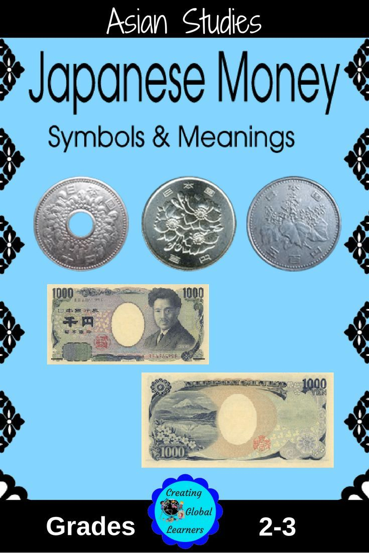 Japanese money symbols and meanings asian studies symbols and japanese money symbols and meanings asian studies symbols and students biocorpaavc Images