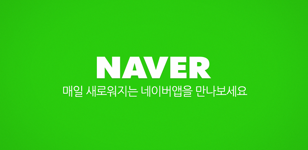 네이버 NAVER Homescreen, Interesting topics, Android