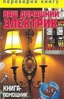 "И. Тихонов ""Ваш домашний электрик"" РИПОЛ Классик, 2012 год, 288 стр"