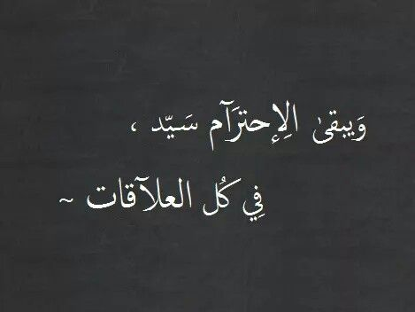 الإحترام لا غير Words Quotes Cool Words Lovely Quote