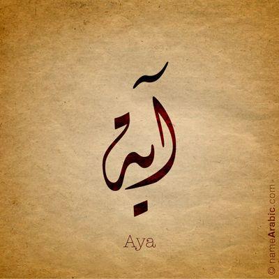 Aya Arabic Calligraphy Design Islamic Art Ink Inked Name Tattoo Find Your Name At Namearabic Com Arabic Calligraphy Calligraphy Name Calligraphy