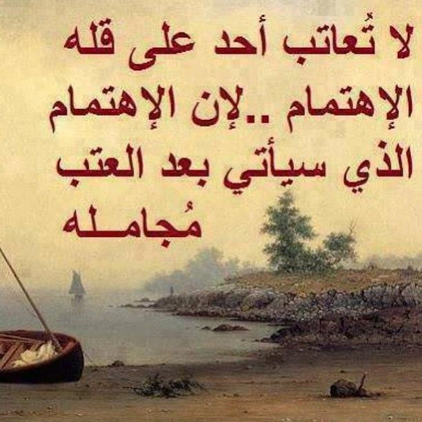 Pin By Azza Yahia On كلمات بالعربي Arabic Quotes Inspirational Quotes About Success Quotes