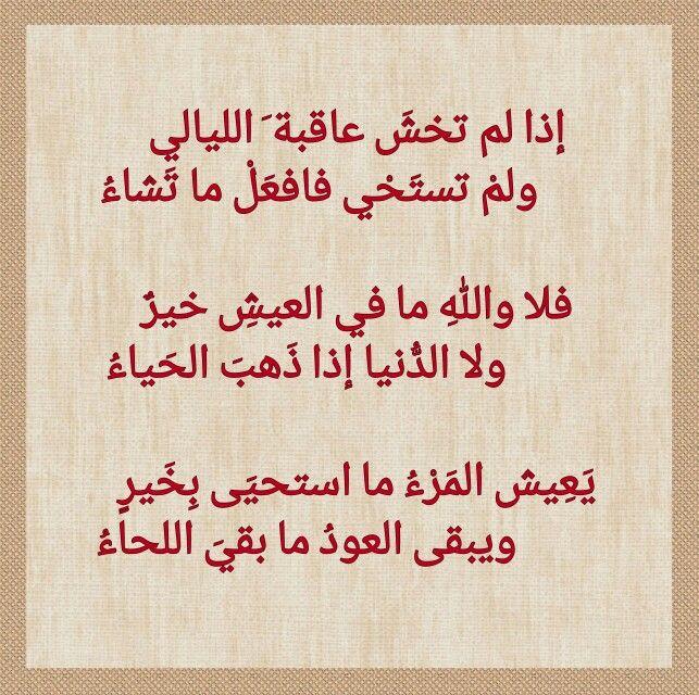 الحياء شعر أبو تمام Utbildning