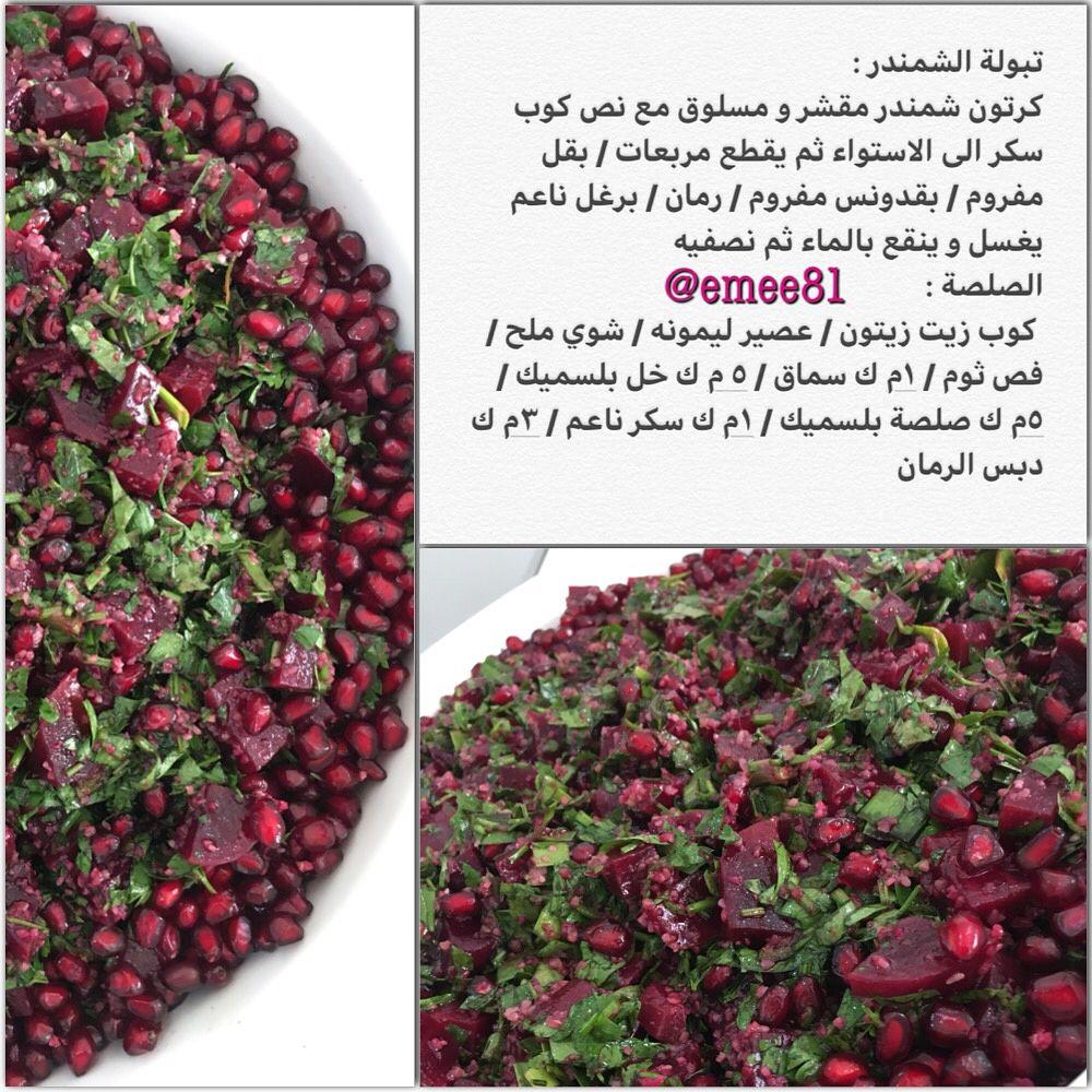 اذكر الله يذكرك On Instagram طريقة تبولة الشمندر Red Peppercorn Food Condiments