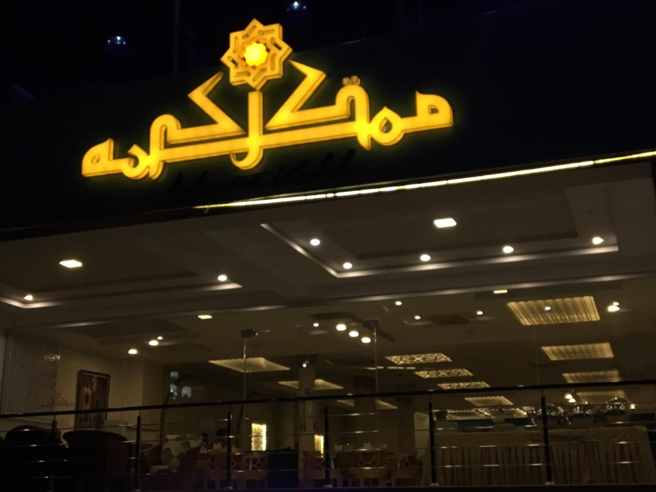 Review On The Beautiful Mumtaz Kadah Phase 7 Bahria Town Rawalpindi Mumtaz Kadah Is A Beautiful Restaurant Located In Phase 7 Ba Rawalpindi Best Restaurant