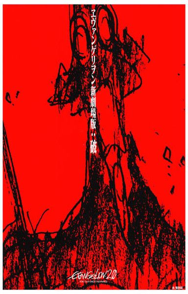 Evangelion 2 0 You Can Not Advance Scribble Anime Poster 11x17 Neon Genesis Evangelion Evangelion The End Of Evangelion