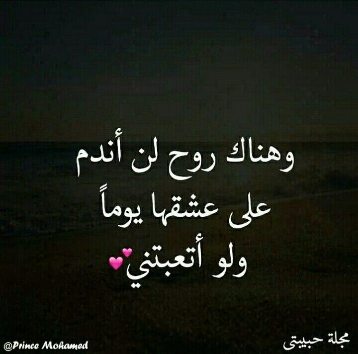 هذا هو العشق W Quotes For Book Lovers Words Quotes Love Words