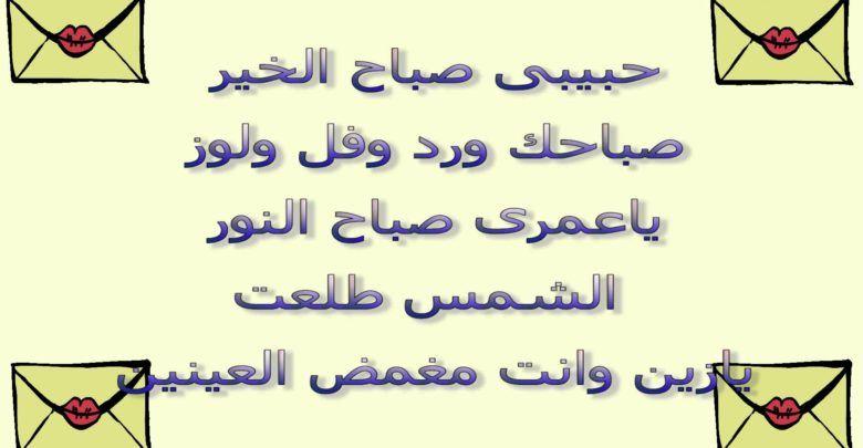 رسائل صباح لحبيبي الغالي لكل محبي الرومانسية Arabic Calligraphy Calligraphy