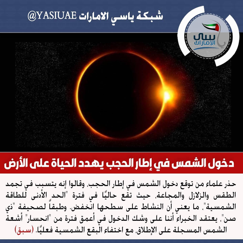 علماء دخول الشمس في إطار الحجب كارثي يهدد الحياة على الأرض Www Yasiuae Net ياسي الامارات شبكة Incoming Call Screenshot Incoming Call Lockscreen Screenshot
