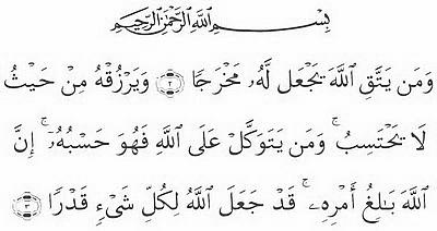 Surah At Talaq Ayat 2 3 Kaligrafi Islam Kaligrafi Islam