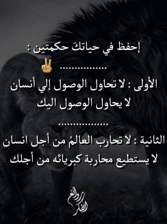 Pin By Fatima Abd On اقتباسات منوعه Arabic Quotes Words Quotes Wisdom Quotes