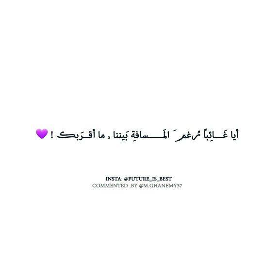 اقتباسات ادب ادبيات ادب عربي فصحى Arabic Quotes Quotes Arabic