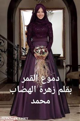 رواية دموع القمر الحلقة الثانية 2 كاملة زهرة الهضاب محمد مكتبة حــواء Victorian Dress Dresses Fashion