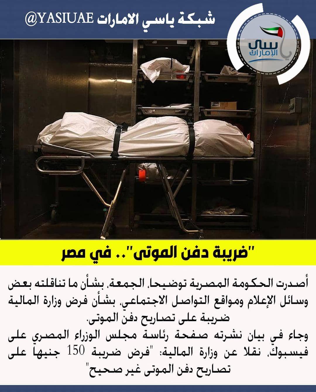 مصر أصدرت الحكومة المصرية توضيحا الجمعة بشأن ما تناقلته بعض وسائل الإعلام ومواقع التواصل الاجتماعي بشأن فرض وزارة المالية ض Wrestling Wrestling Ring Sports