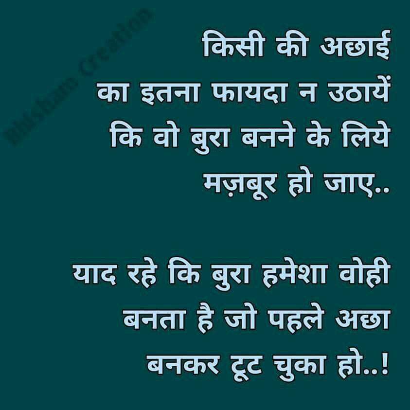 pin by priyanka kumar on true quotes pinterest hindi