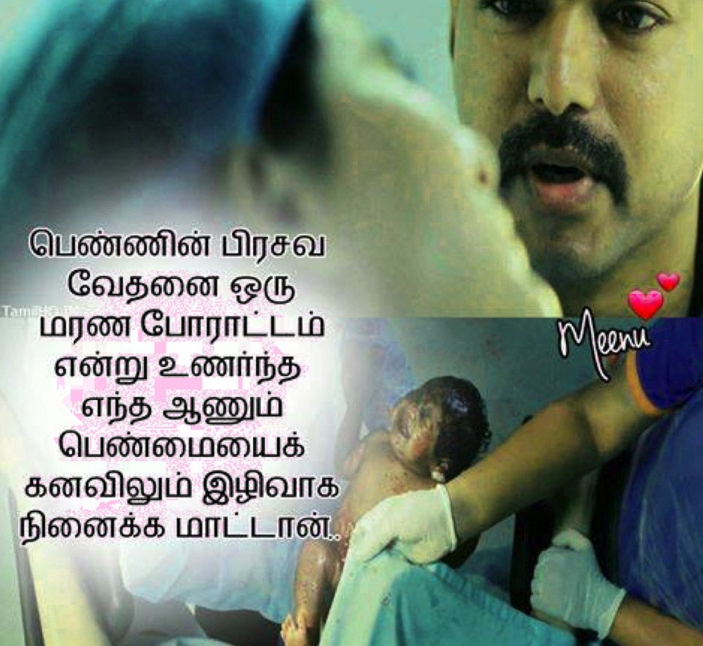 Tamil Love Status Images Photo Wallpaper Pictures Pics Hd For Whatsapp Status Wallpaper Love Status Photos For Facebook