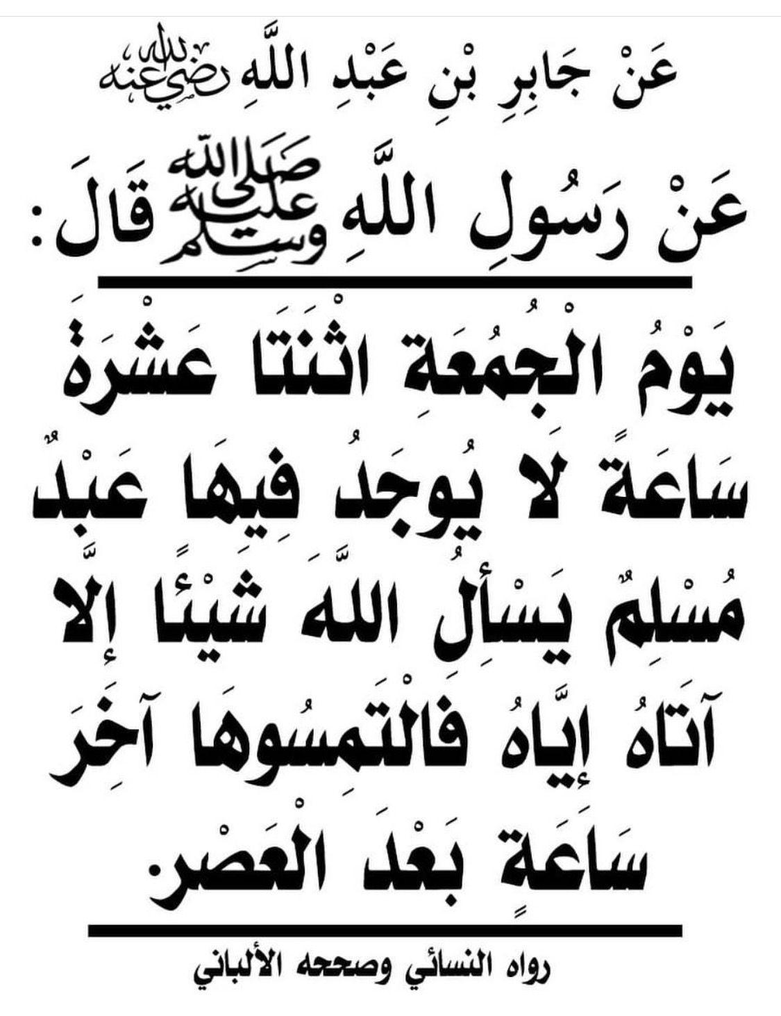 Pin By Ghela 1986 On أحاديث نبوية Ahadith Allah Quotes Islam