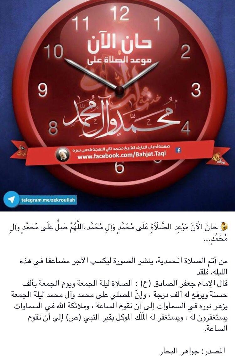 اللهم صل علي محمد و آل محمد و عجل فرجهم و العن اعدائهم اجمعين Wall Clock 10 Things Decor