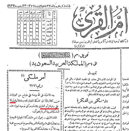 إعلان خبر تحويل اسم مملكة الحجاز و نجد إلى المملكة العربية السعودية The Declaration Stating The Change Of Governa Egyptian History Historical Facts Old Egypt