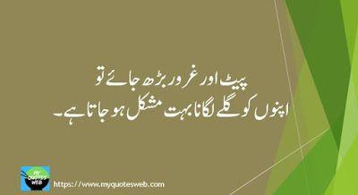 Pait or guroor barh jay - Urdu Quotes,   Work motivational ...