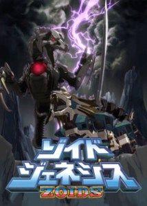 Watch Zoids Genesis Full Episodes Online Best Anime List Mecha Episode