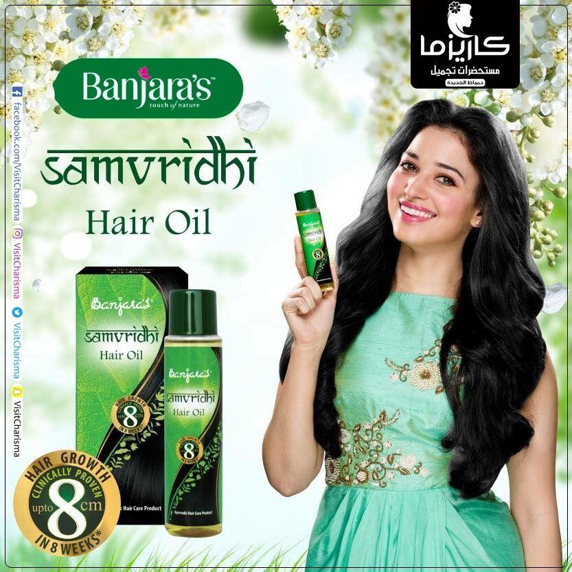 زيت Samvridhi سمفرديهي الهندي الأصلي من بانجارا براند عريق في الهند الزيت ده معرووف جدا بقدرته الهايلة على الإطالة Hair Oil Cool Hairstyles Hair Hacks