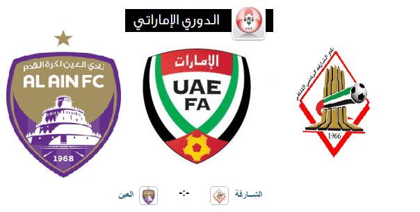 موعد مباراة الشارقة والعين السبت 20 يناير في الأسبوع الـ 17 من الدوري الإماراتي والقنوات الناقله ميعاد مباراة الشارق Sport Team Logos Juventus Logo Team Logo