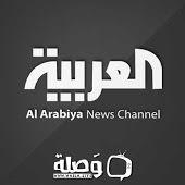 شاهد قناة العربية الاخبارية بث مباشر طوال اليوم بدون تقطيع او تشويش وبجودة عالية Alarabiya Live Broadcasting News Channels North Face Logo The North Face Logo